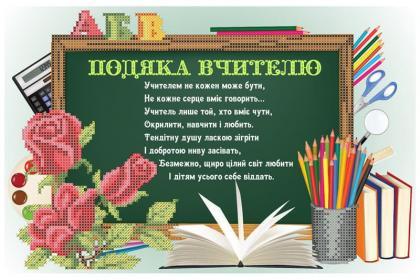Подяка вчителю