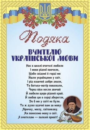 Подяка вчителю української мови