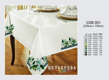 Скатертина СКВ-001 Кольорова
