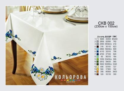 Скатертина СКВ-002 Кольорова