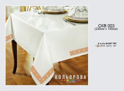 Скатертина СКВ-003 Кольорова