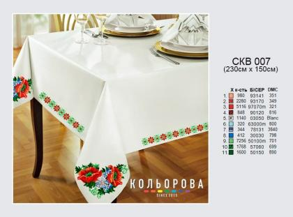 Скатертина СКВ-007 Кольорова