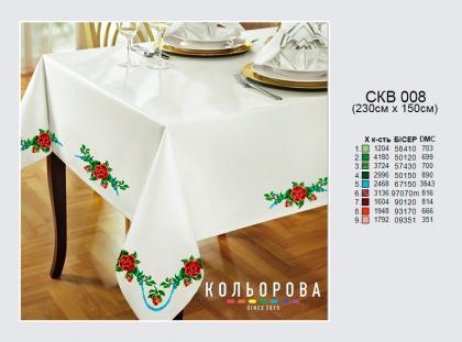 Скатертина СКВ-008 Кольорова