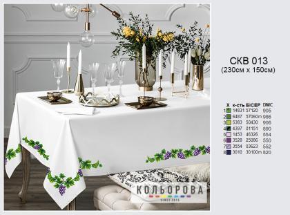 Скатертина СКВ-013 Кольорова