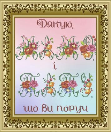 Дякую, мамо і тату СКВ-170 Княгиня Ольга