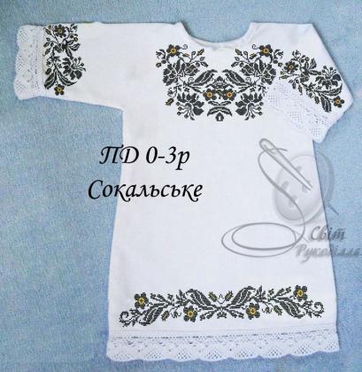 Заготовка плаття ПД(0-3) Сокальське Світ рукоділля