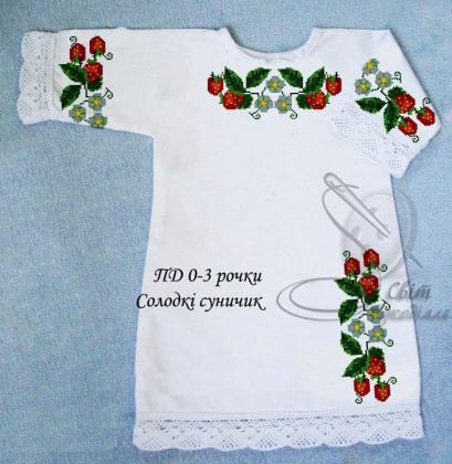 Заготовка плаття ПД(0-3) Солодкі сунички Світ рукоділля