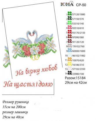 Заготовка для рушника ЮМА-СР50 ЮМА