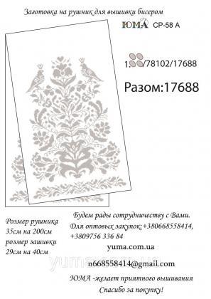 Заготовка для рушника ЮМА-СР58А ЮМА