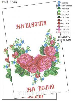 Заготовка для рушника ЮМА-СР45 ЮМА