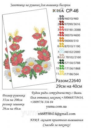 Заготовка для рушника ЮМА-СР46 ЮМА