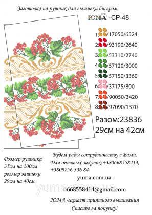 Заготовка для рушника ЮМА-СР48 ЮМА