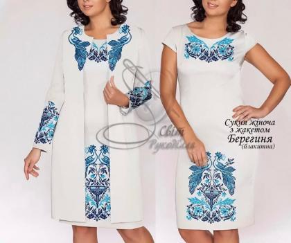 Заготовка плаття з жакетом СЖ з жакетом Берегиня блакитна Світ рукоділля