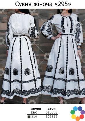 Заготовка для плаття  з поясом ПЖ-295-2,2 м Гармонія