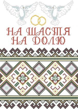 Заготовка для рушника СВР-008 Княгиня Ольга