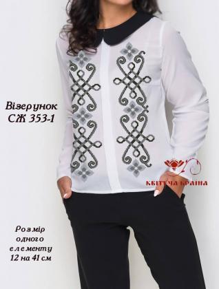 Заготовка  блузки