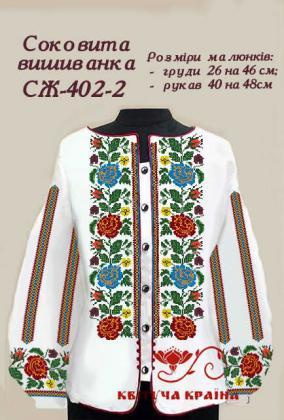 Заготовка  блузки СЖ-402-2 Квітуча країна