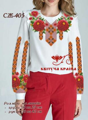 Заготовка  блузки СЖ-405 Квітуча країна