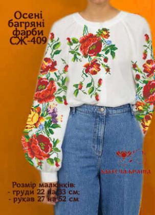 Заготовка  блузки СЖ-409 Квітуча країна