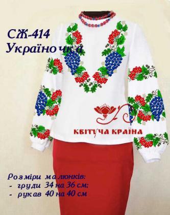 Заготовка  блузки СЖ-414 Квітуча країна