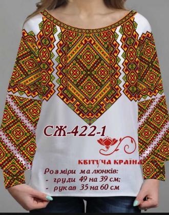 Заготовка  блузки СЖ-422 Квітуча країна