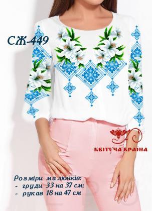 Заготовка  блузки СЖ-449 Квітуча країна