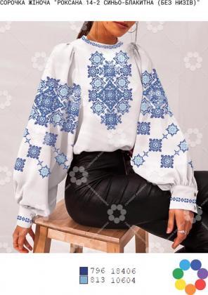 Заготовка для блузки СЖ Роксана-14-2 синьо-блакитна Гармонія