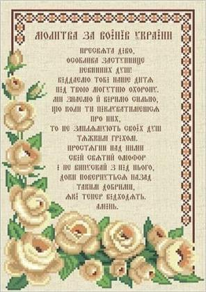Молитва за воїнів України