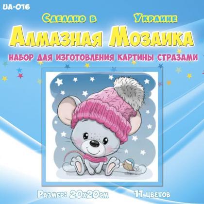 Мишеня у шапці UA-016 Алмазна мозаїка