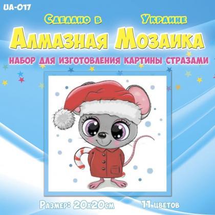 Мишеня з льодяником UA-017 Алмазна мозаїка
