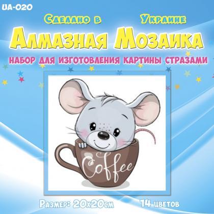 Мишеня в чашці UA-020 Алмазна мозаїка