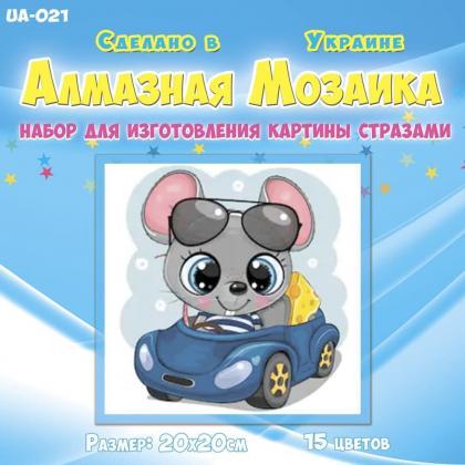 Мишеня на машині UA-021 Алмазна мозаїка