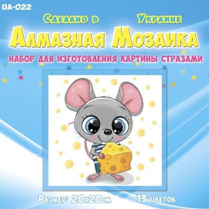 Мишеня з сиром UA-022 Алмазна мозаїка