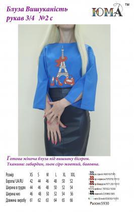 Блуза пошита  рукав три четверті ЮМА Вишуканість 3-4-2с ЮМА