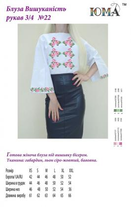 Блуза пошита  рукав три четверті ЮМА Вишуканість 3-4-22 ЮМА