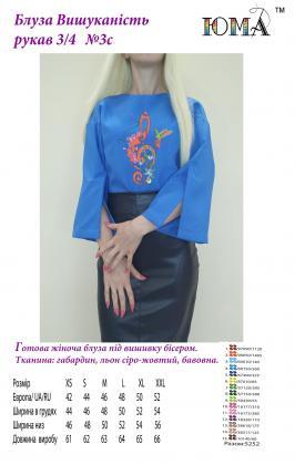 Блуза пошита  рукав три четверті ЮМА Вишуканість 3-4-3с ЮМА