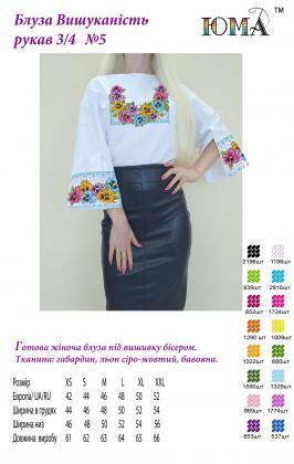 Блуза пошита  рукав три четверті ЮМА Вишуканість 3-4-5 ЮМА