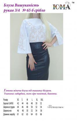Блуза пошита  рукав три четверті ЮМА Вишуканість 3-4-65б срібло ЮМА