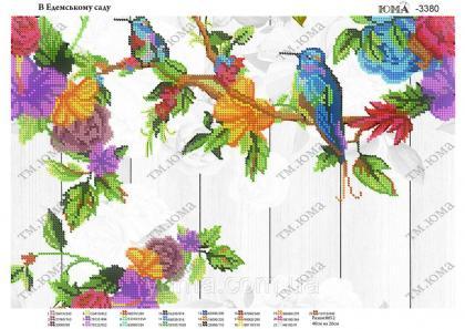 Пташки  ЮМА-3380 ЮМА