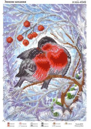 Зимове кохання ЮМА 4549 ЮМА