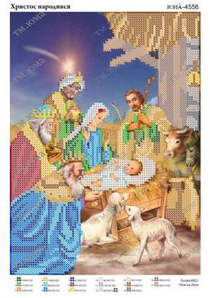 Христос народився