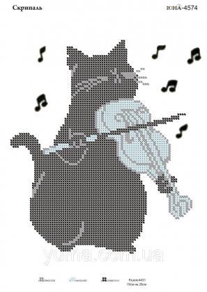 Скрипаль ЮМА 4574 ЮМА
