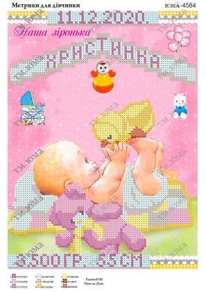 Метрика для дівчинки ЮМА 4584 ЮМА