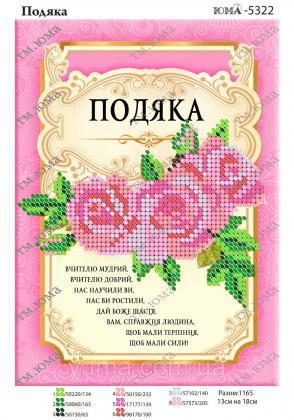 Вітальна листівка ЮМА-5331 ЮМА