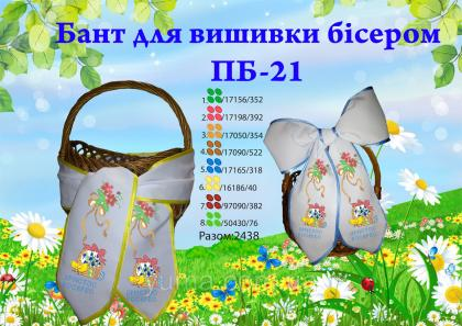 Бант на Великодній кошик ПБ-21 ЮМА