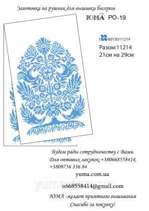 Заготовка для рушника ЮМА-РО19 ЮМА