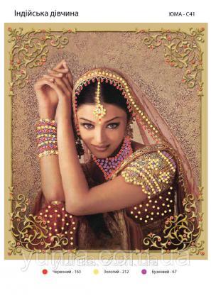 Індійська дівчина ЮМА С41 ЮМА