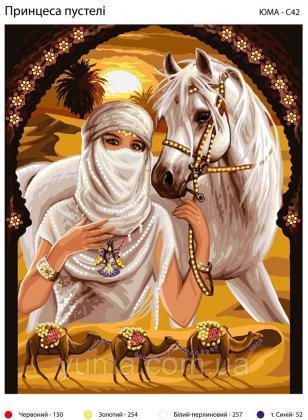 Принцеса пустелі ЮМА С42 ЮМА