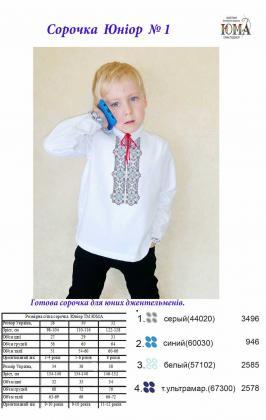 Сорочка дитяча Юніор Юніор-1 ЮМА