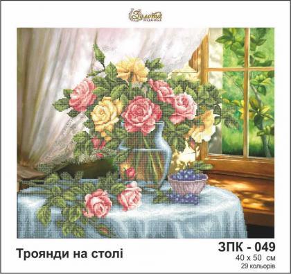 Троянди на столі ЗПК-049 Золота підкова